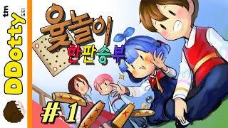 getlinkyoutube.com-추석특집 컨텐츠!! [윷놀이: 미션 배틀 #1편] - Yutnori mission battle - 마인크래프트 Minecraft [도티]