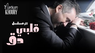Marwan Khoury - Albi Da2 (Albi Da2 Series) - (مروان خوري - قلبي دق (مسلسل قلبي دق