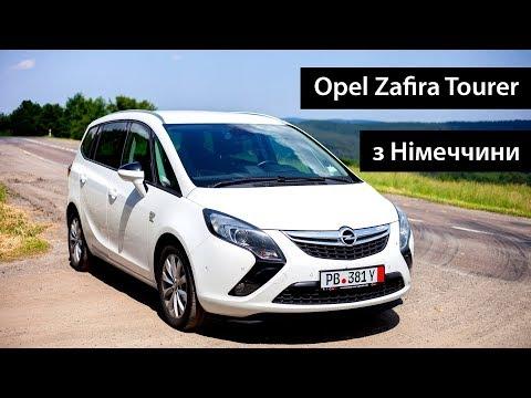 Пригон Opel Zafira С Tourer 2.0 CTDI з Німеччини в Україну