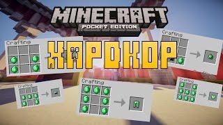 getlinkyoutube.com-ВЕЩИ БОГА И ПОЛНЫЙ ХАРДКОР В Minecraft PE 0.15.X - 0.17.0