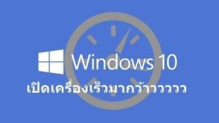getlinkyoutube.com-windows 10 เปิดเครื่องช้าใช่ไหม? แก้ง่ายจัง