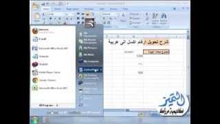 getlinkyoutube.com-طريقة كتابة الارقام في اكسل بالعربية والانجليزية معا في الاكسل 2007 و 2010