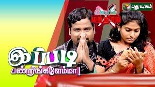 getlinkyoutube.com-Ippadi Panreengale Ma | 19/07/2015 | Puthuyugam TV