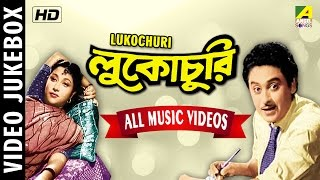 getlinkyoutube.com-Lukochuri | Bengali Movie Video Songs | Video Jukebox | Kishore Kumar,Ruma Devi,Hemanta Mukherjee