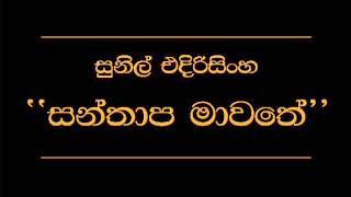 getlinkyoutube.com-Santhapa Mawathe   Sunil Edirisinghe