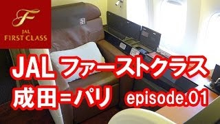 getlinkyoutube.com-JAL ファーストクラス 成田=パリ JAL First Class NRT=CDG episode.01