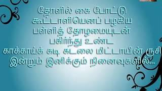 getlinkyoutube.com-SASI FRIENDS KAVITHAI IN TAMIL