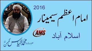 getlinkyoutube.com-[2016] Imam e Azam Seminar Islamabad,  Molana Ilyas Ghuman