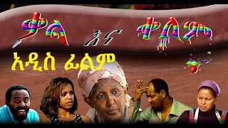 New Ethiopian Movie - Qal ena Qelem : ቃል እና ቀለም