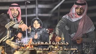 getlinkyoutube.com-شيلة جاحدين المعاريف   كلمات زياد بن نحيت   أداء أحمد الحربي #رووووعه