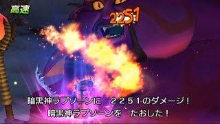 ドラゴンクエスト8 3DS 暗黒神ラプソーン戦 ラスボス