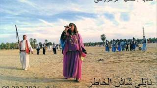 getlinkyoutube.com-نايلي الشاش الخاطر بغناء الشابة صفية ركروكي