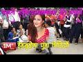 पार्वती राईले देखाइन प्रज्ञाभबन मा धमाका हेर्नुहाेस् भिडीया...hot Parbati rai dance video