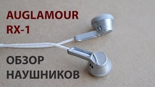 getlinkyoutube.com-AUGLAMOUR RX-1 | ОБЗОР УНИКАЛЬНЫХ НАУШНИКОВ