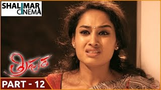 Tripura Telugu Movie Part 12/12 || Naveen Chandra, Swathi Reddy, Sapthagiri || Shalimarcinema