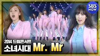 getlinkyoutube.com-SBS 브라질 2014 특집 [드림콘서트] 소녀시대 'Mr. Mr'