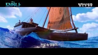 getlinkyoutube.com-[모아나] 메인 예고편