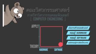getlinkyoutube.com-วิศวะคอม ,วิทยาการคอม ,ICT ต่างกันอย่างไร