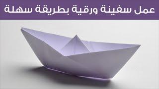 getlinkyoutube.com-كيفية عمل سفينة ورقية بطريقة سهلة -  how to make a Paper ship/boat ?