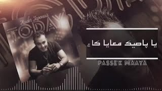 Kader Japonais 2015 - Passé'K Maaya - Official Lyrics Video