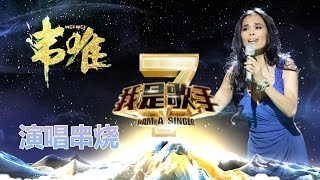 getlinkyoutube.com-我是歌手-第二季-韦唯演唱串烧-【湖南卫视官方版1080P】20140409