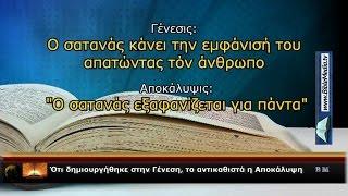 ΒΙΒΛΙΚΑ ΕΔΑΦΙΑ: Γένεσις και Αποκάλυψις, το παλιό καί τό νέο [HD]