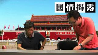 getlinkyoutube.com-〈國情揭露〉2015-07-25 b