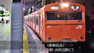 getlinkyoutube.com-103系LA02廃車回送 回6451~回6452M JR大阪駅・西九条駅・岸辺駅にて