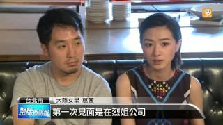 getlinkyoutube.com-【2015.07.13】萬茜虧張孝全 拍戲比她還害羞 -udn tv