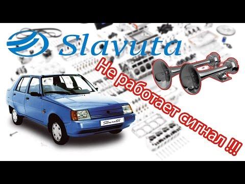 Таврия Славута - Ремонт Сигнала.
