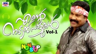 getlinkyoutube.com-Ente Nadanpattukal Vol 1 | Kalabhavan Mani Hits | Latest Non Stop Malayalam Nadanpattukal