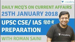25th January 2018 - Daily MCQs on Current Affairs - हिंदी में जानिए for UPSC CSE/ IAS Preparation