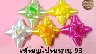 getlinkyoutube.com-เหรียญโปรยทาน กุหลาบดาวกระจาย  (93)