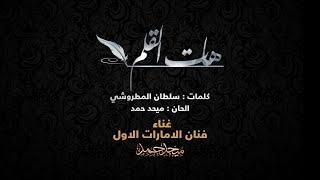 ميحد حمد - هات القلم - Hat Elghalam (حصريا) | 2015