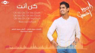 getlinkyoutube.com-Humood AlKhudher  بدون موسيقى - حمود الخضر - كن أنت  | Kun Anta | من ألبوم #أصير_أحسن