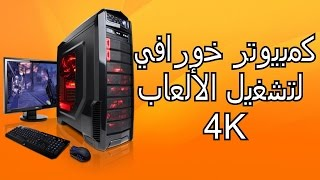 getlinkyoutube.com-عرض من طبيب الكمبيوتر تجميعة للألعاب بسعر مناسب بمناسبة شهر رمضان