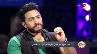 getlinkyoutube.com-ست الحسن - النجم تامر حسني يتحدث عن  فيلمه الجديد