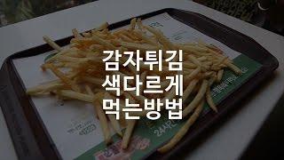 getlinkyoutube.com-색다르게 감자튀김 먹는 방법