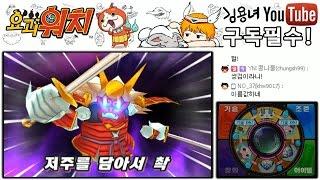 getlinkyoutube.com-[김용녀] 요괴워치1 장세라 버전 #16 [박물관 요괴?! 무시시무사!]  (Yo-Kai Watch)