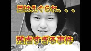 getlinkyoutube.com-【閲覧注意】直腸は破裂!台湾で起きた誘拐事件「白暁燕事件」