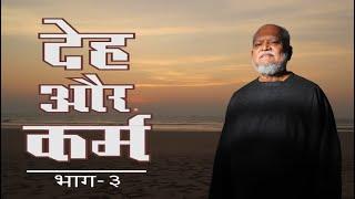 Deh Aur Karma: Part -3