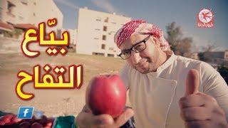 getlinkyoutube.com-بياع التفاح - مراد شريف | طيور الجنة