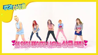 (Weekly Idol EP.267) Red Velvet Russian roulette preview
