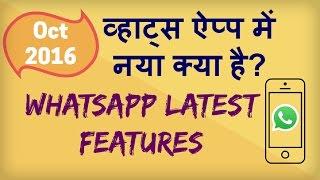 getlinkyoutube.com-Whatsapp Latest Update Oct 2016. Whatsapp New Features. Hindi video