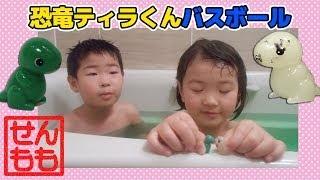 getlinkyoutube.com-恐竜ティラくんバスボール Happy Tyrannosaurus Bath Powder Ball