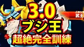 【妖怪ウォッチ3 スキヤキ】ブシ王 3.0 降臨!とりま 強さを確認した結果 裏技ド級の 強さだった