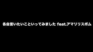 getlinkyoutube.com-カイワレハンマー/各自言いたいこといってみまし(ry feat.Amaryllis Bomb