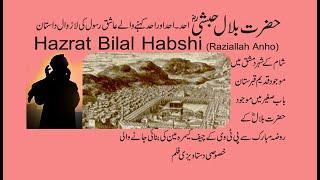 getlinkyoutube.com-HAZRAT BILAL HABSHI (Razi.Allah Anho) BY JAVAID KAZMI PTV