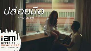 getlinkyoutube.com-ปล่อยมือ (Leave) - ฟาร์ม ปณิธาน [Official MV]