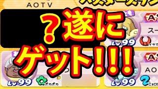 getlinkyoutube.com-【妖怪ウォッチバスターズ 月兎組】3DS あのキャラ 遂にゲット
